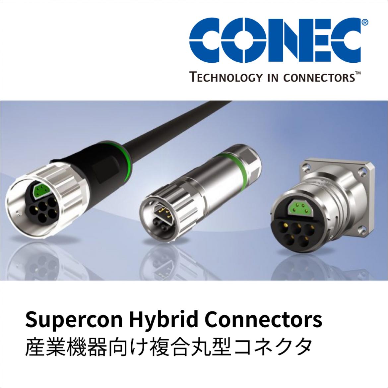 CONEC Supercon Hybrid 複合丸型コネクタ