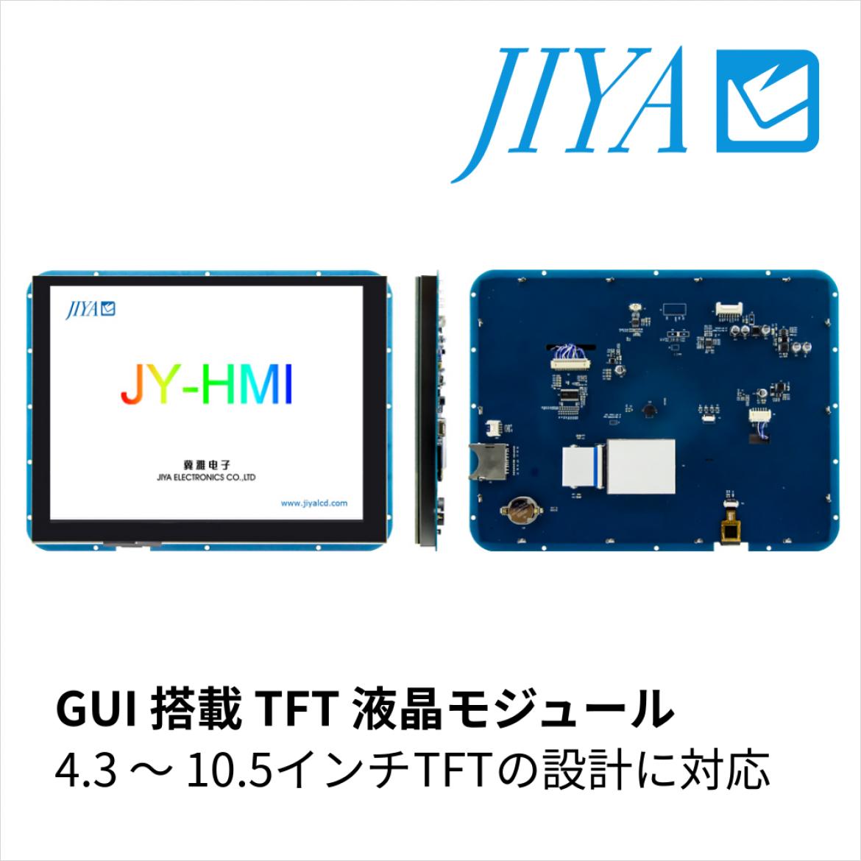 設計を簡単にする GUI 搭載 JIYA 社製 TFT 液晶モジュール