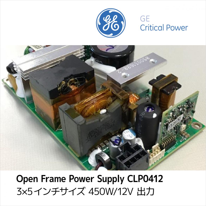 Open Frame スイッチング電源 CLP0412