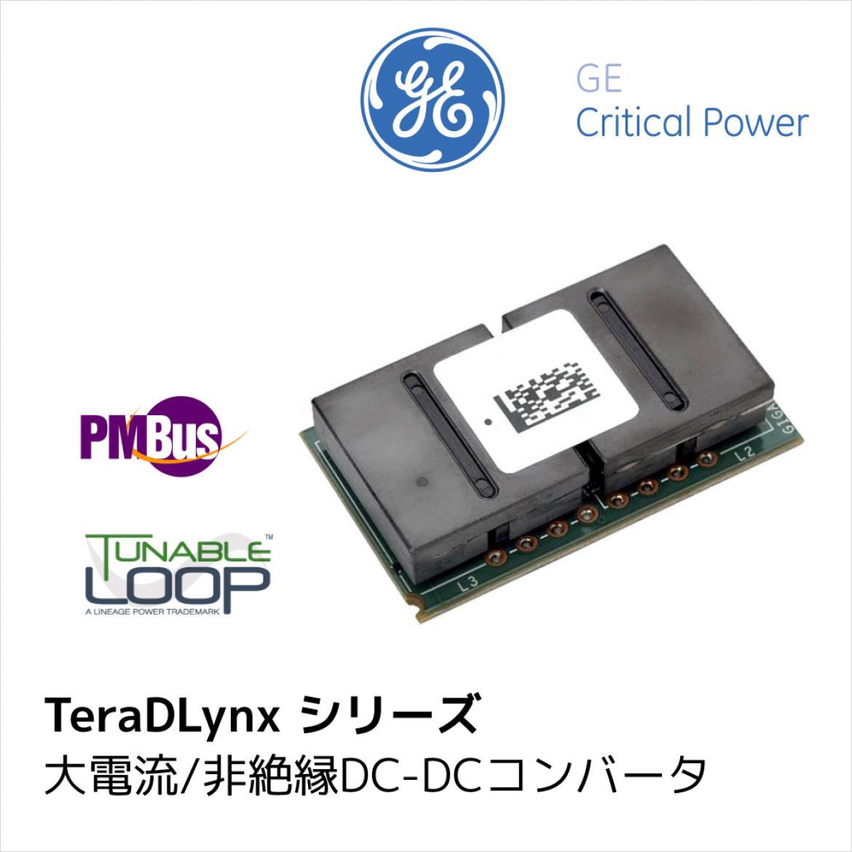 TeraDLynx 大電流・高精度・非絶縁 DC-DC コンバータ