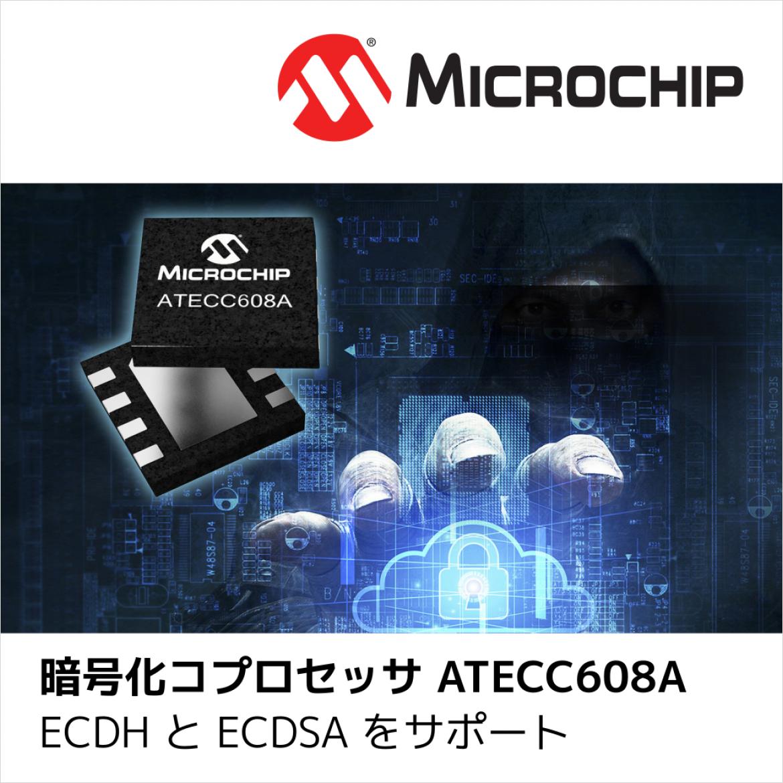暗号化コプロセッサー ATECC608A