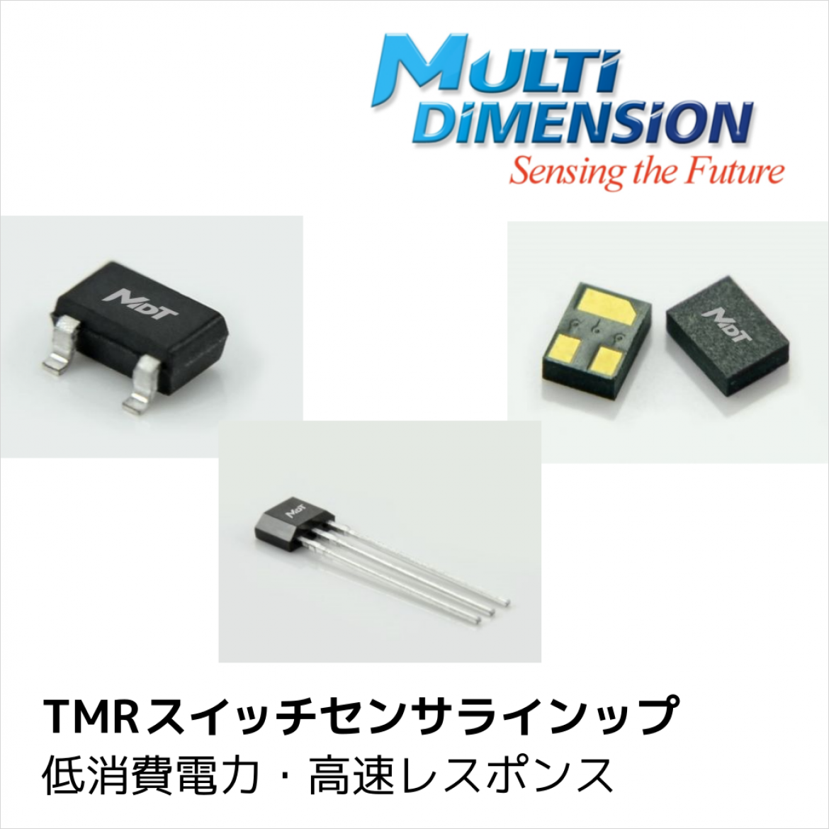MultiDimension Technology TMR スイッチセンサー