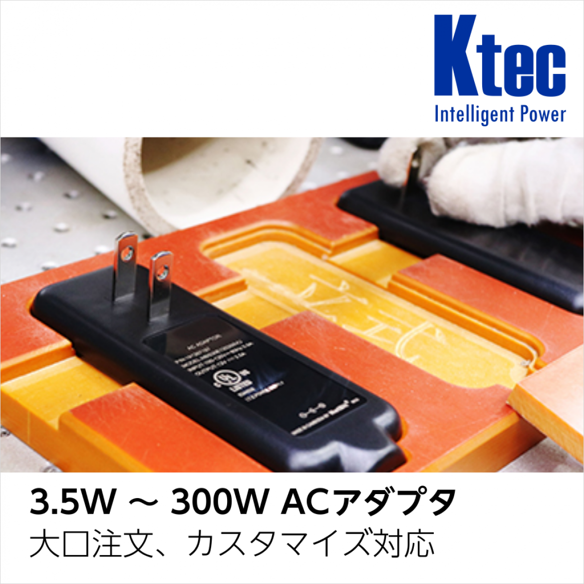 Kuantech Intelligent Power AC アダプタラインップ