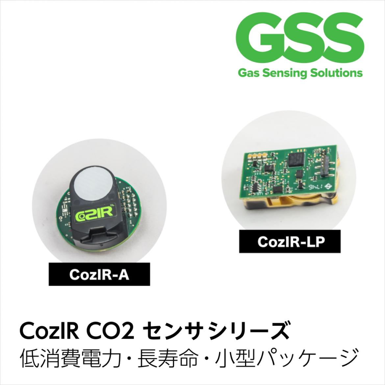 CozIR CO2 センサシリーズ