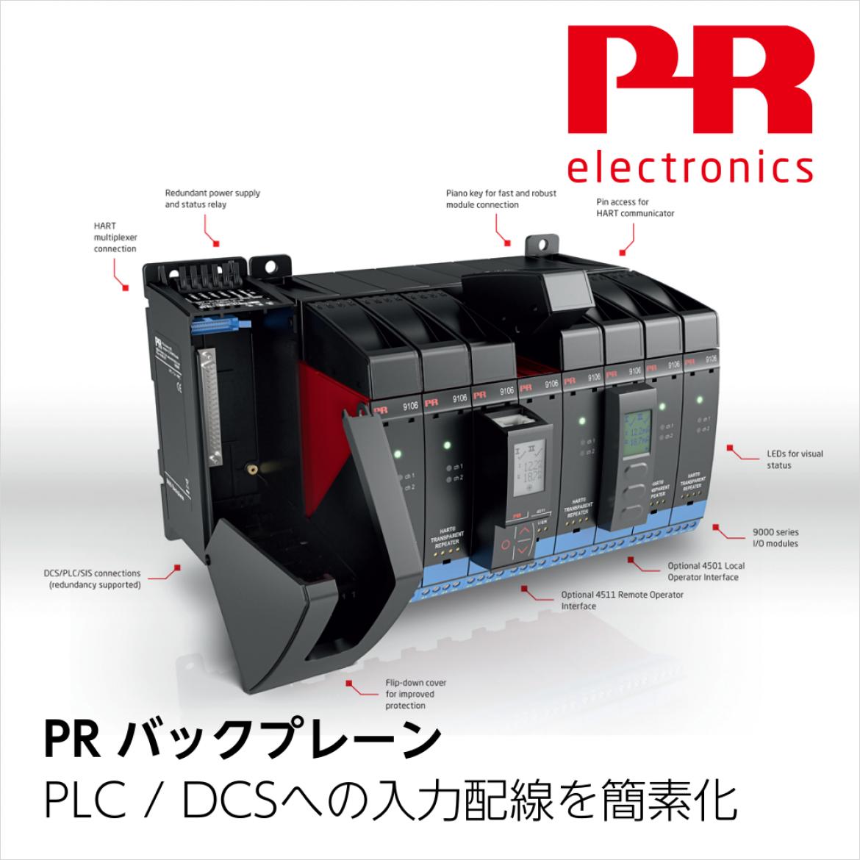 PLC / DCSへの入力配線を簡素化 PRバックプレーン
