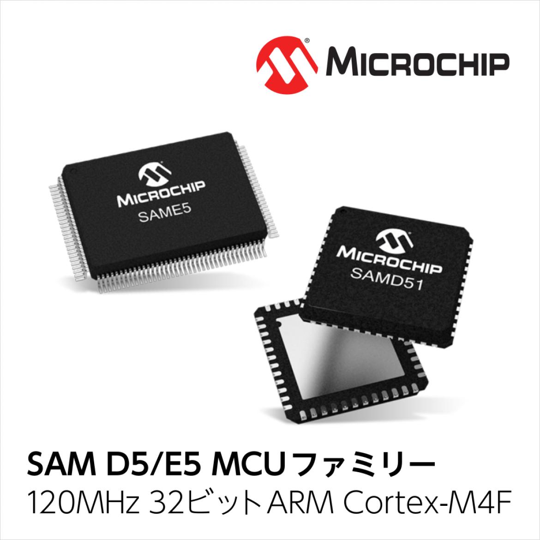 SAM D5/E5 MCU ファミリー