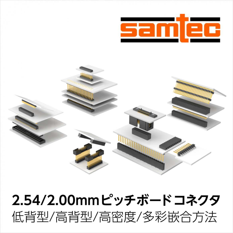 Samtec 2.00mm ピッチボード対ボードコネクタ