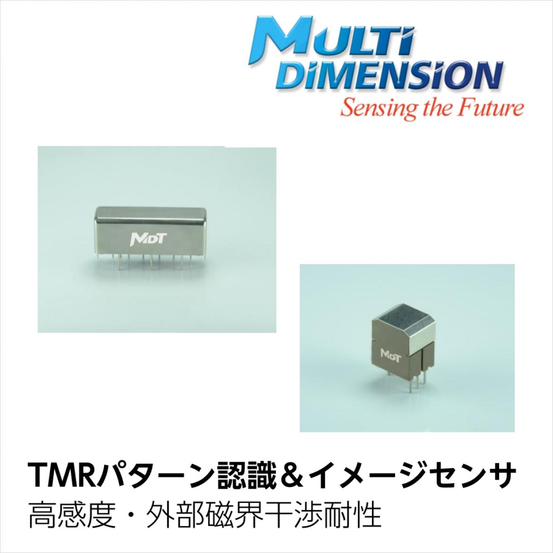 TMR パターン認識 & イメージセンサ