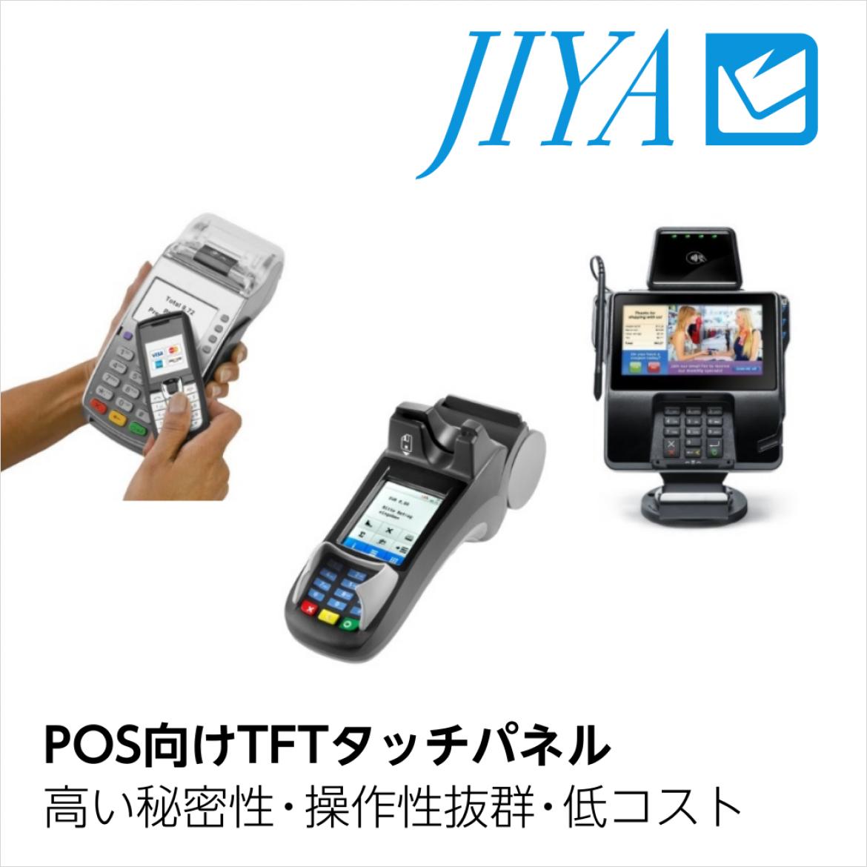 POS 向け TFT ディスプレイ