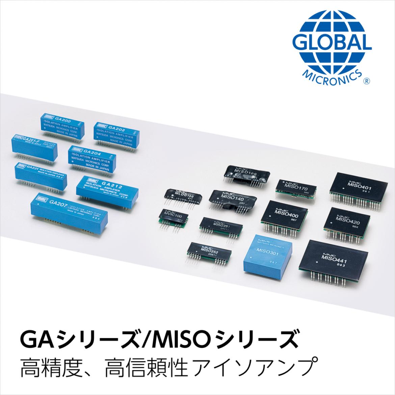 グローバルマイクロニクス社製アイソレーションアンプラインアップ