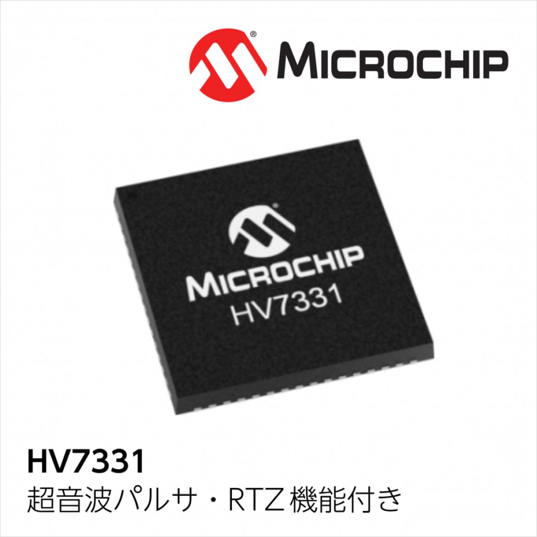 RTZ 機能付超音波パルサ HV7331
