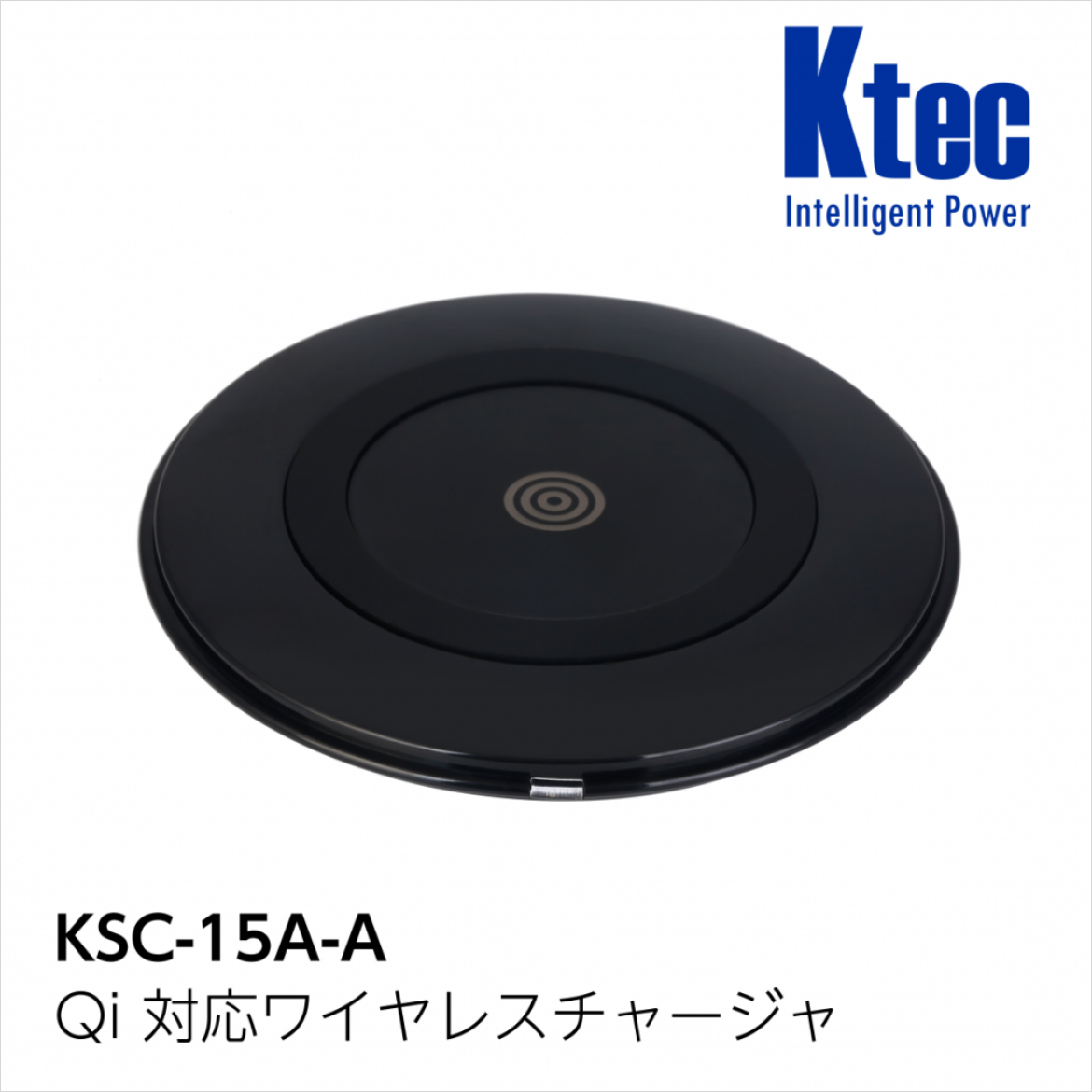 KSC-15A-A Qi対応ワイヤレスチャージャ