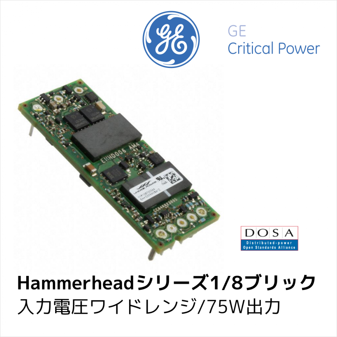 GE Critical Power 社製 Hammerhead シリーズ