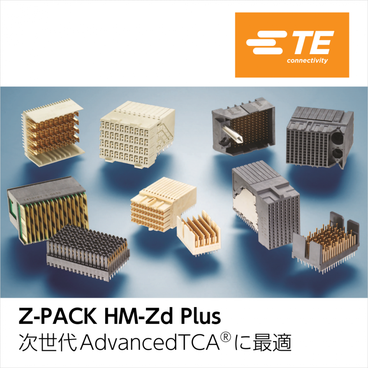 Z-PACK HM-Zd Plus コネクタ