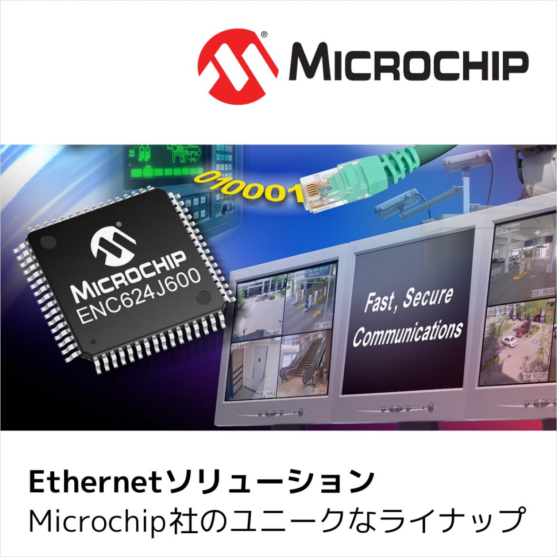 Microchip 社の Ethernet ソリューション