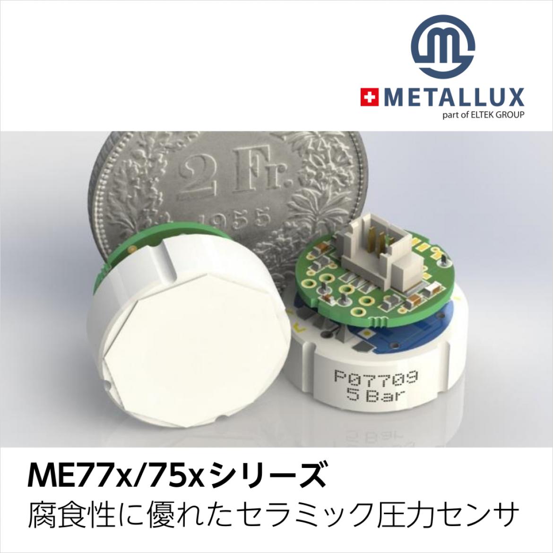 ME77x/ME55x シリーズ