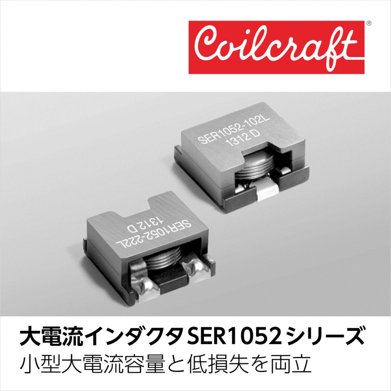 Coilcraft SER1052 シリーズ