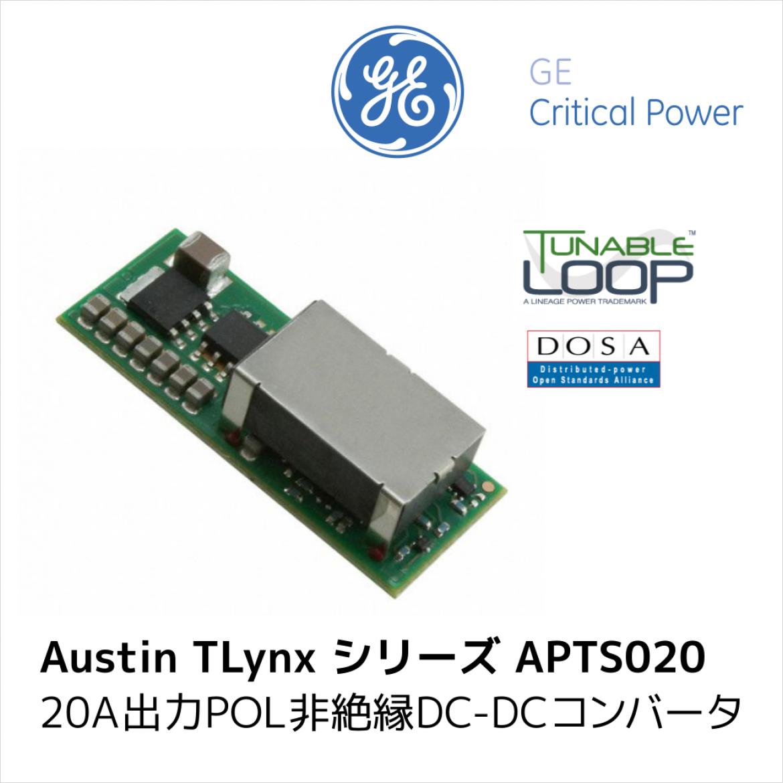 GE Critical Power 社製 APTS020 DC-DC コンバータ