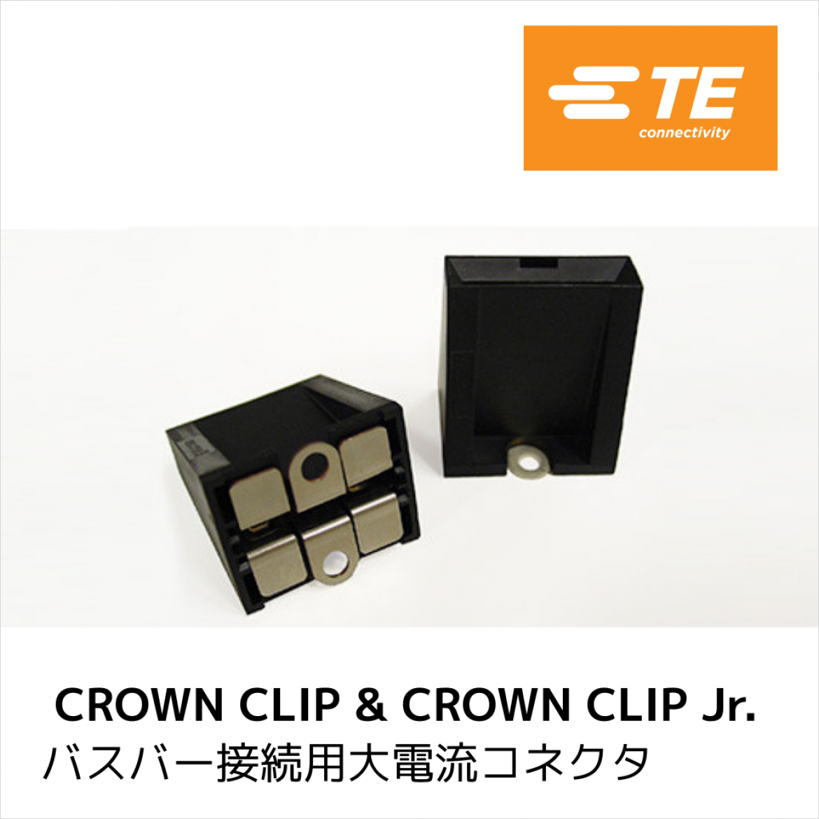 TE Connectivity CROWN CLIP バスバー用大電流コネクタ