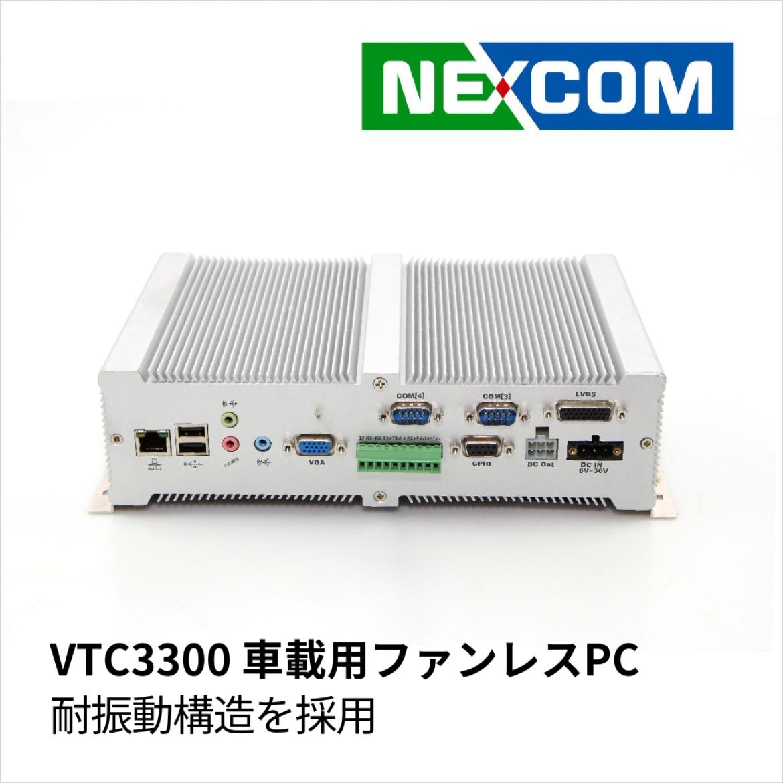 VTC3300 車載用ファンレス PC