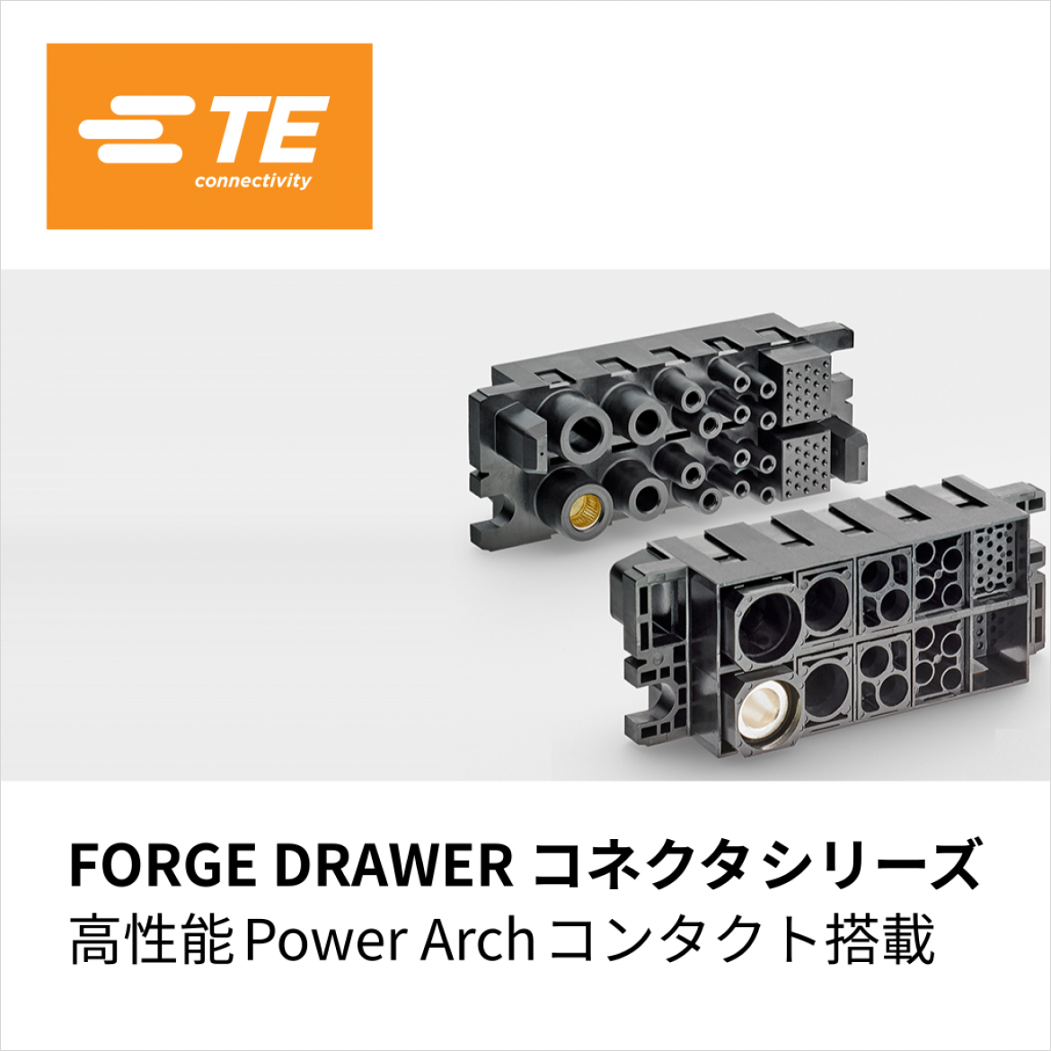 FORGE DRAWER コネクタ