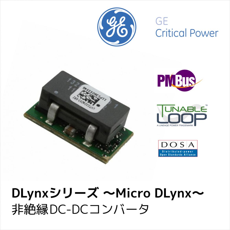 非絶縁 DC-DC コンバータ DLynx シリーズ