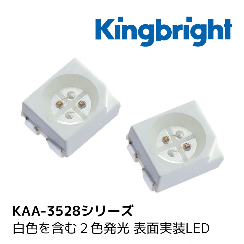 Kingbright 社製 KAA-3528 シリーズ