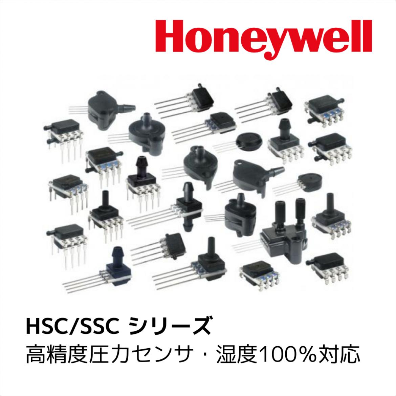 高精度圧力センサ HSC SSC