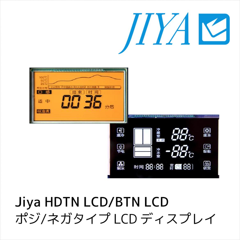HDTN LCD/BTN LCD ポジ/ネガタイプ LCD ディスプレイ