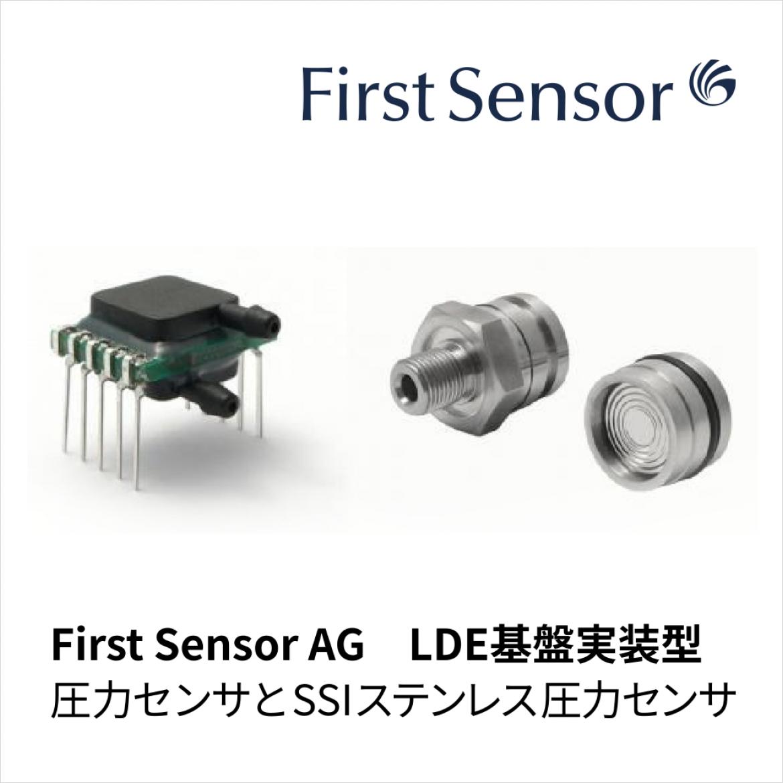First Sensor LBA 基板実装型圧力センサ (左) と SSI ステンレス圧力センサ (右)