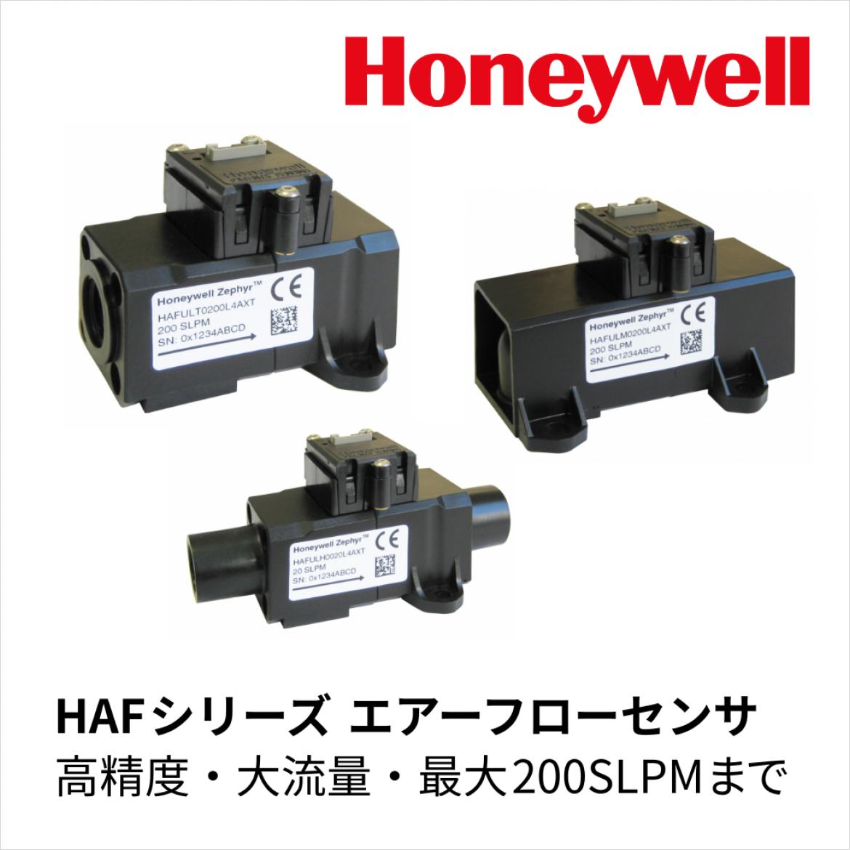 大流量・高精度 Zephir エアーフローセンサ HAF シリーズ