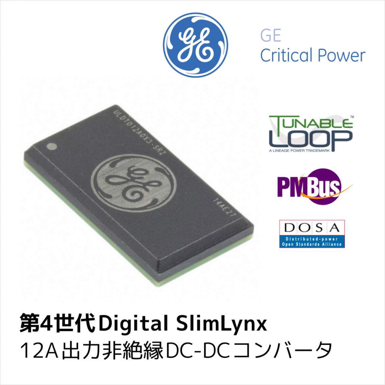 デジタルスリムリンクス (20.32 × 11.43 × 3mm)