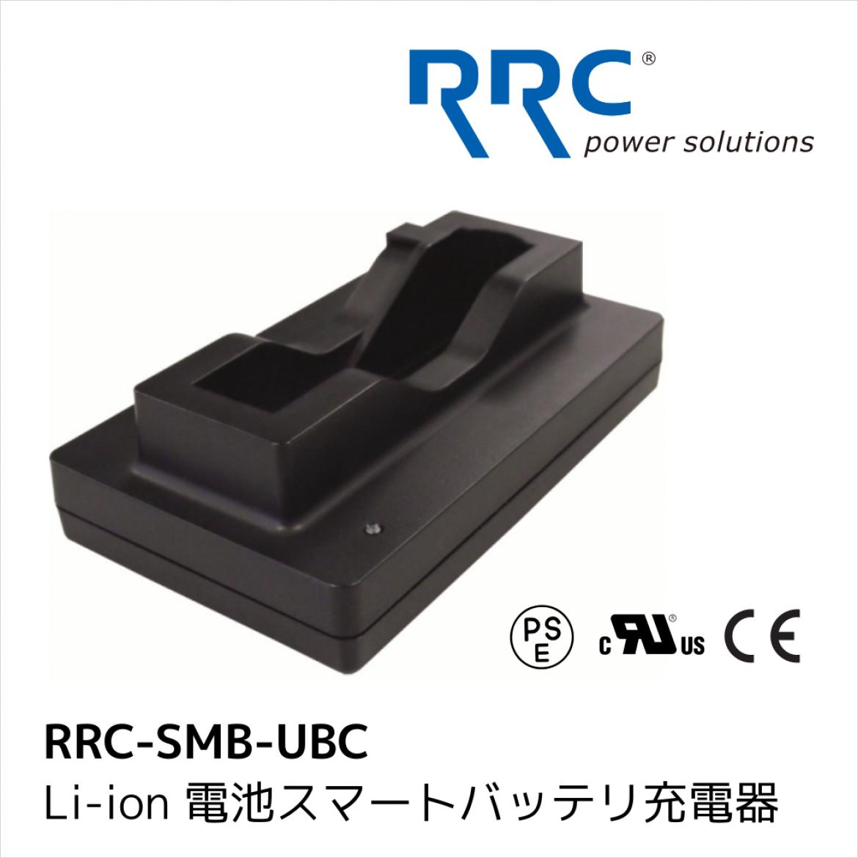 RRC-SMB-UBC スマートバッテリ充電器