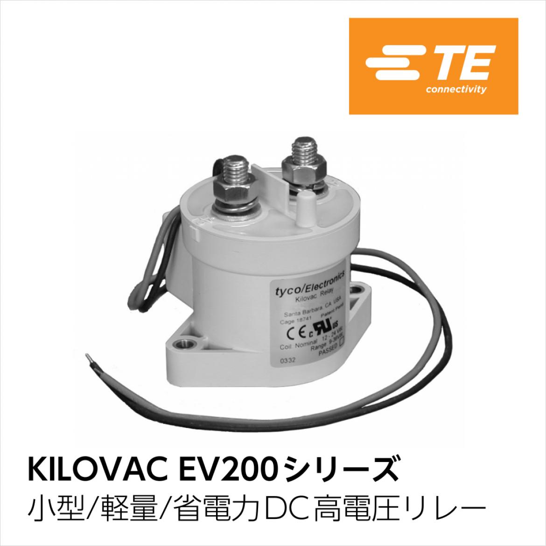 KILOVAC EV200シリーズ