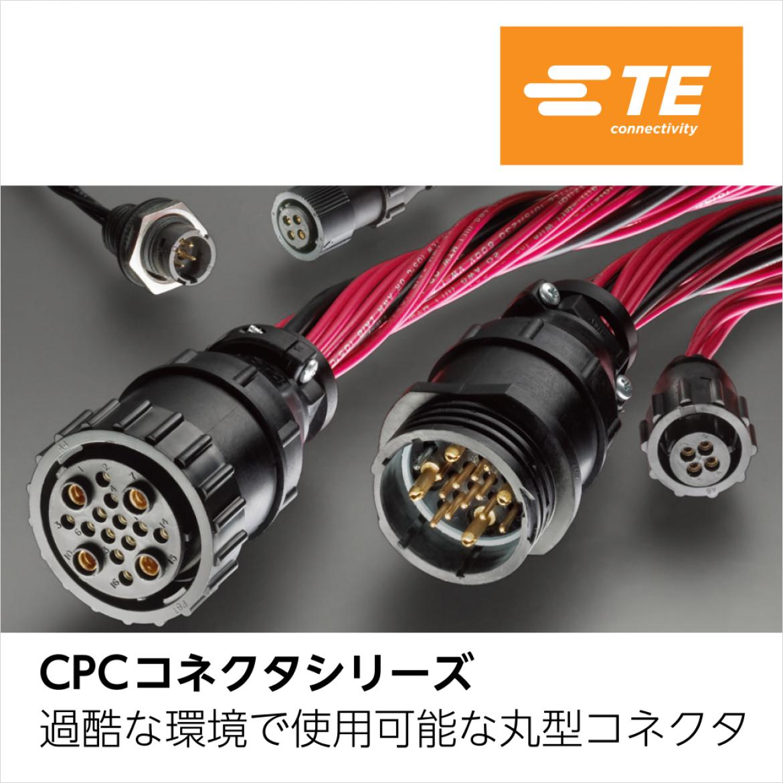 丸型プラスチックコネクタ CPC コネクタシリーズ