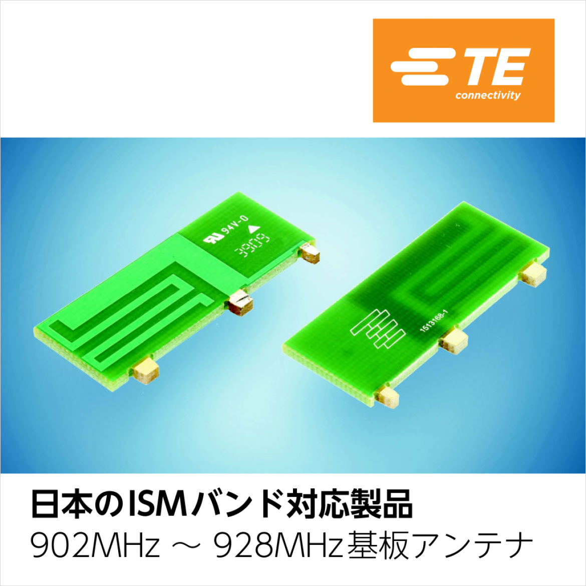 902MHz ~ 928MHz Single Band アンテナ (型番 1513168-1)