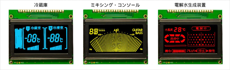 WINSTAR Display 社 OLED 製品のカスタム事例