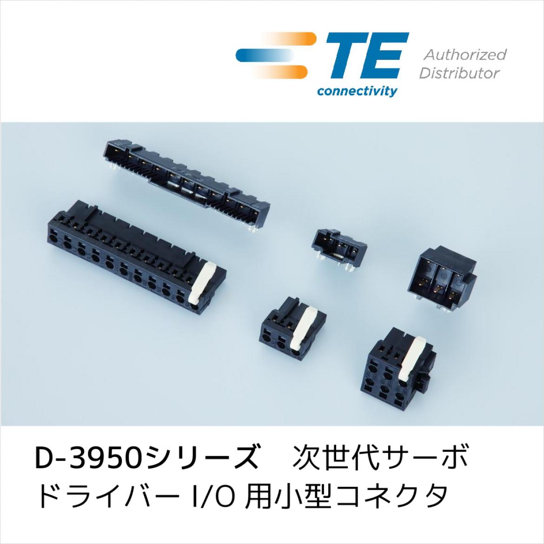 TE Connectivity 社製ダイナミックシリーズの D-3950 コネクタ