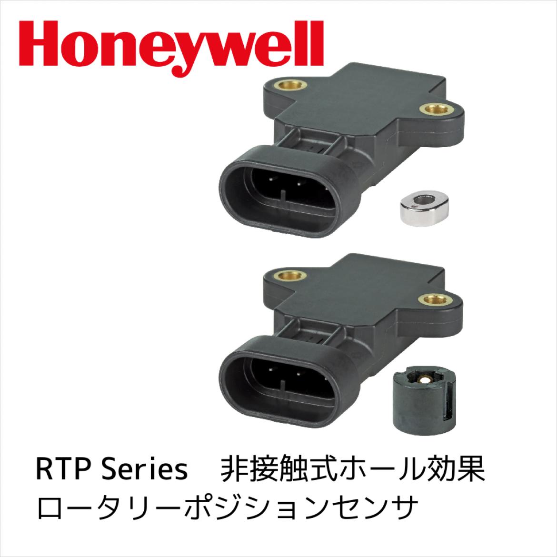 Honeywell 社製非接触式ホール効果ロータリーポジションセンサ RTP シリーズ