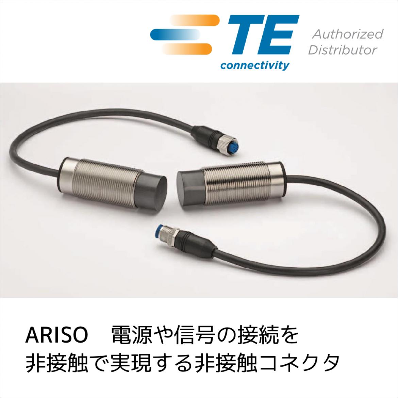 タイコ社の非接触コネクタ ARISO
