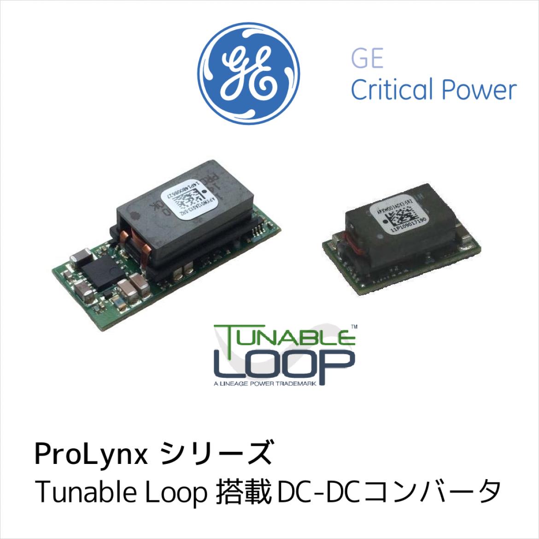 GE Critical Power 社製ワイド入力レンジ、非絶縁 DC-DC コンバータ ProLynx シリーズ
