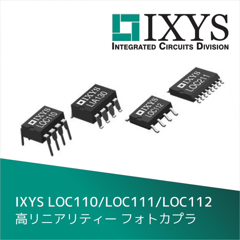 ICYS ICD 社製 LOC110/LOC111/LOC112 高リニアリティー アナログ フォトカプラ