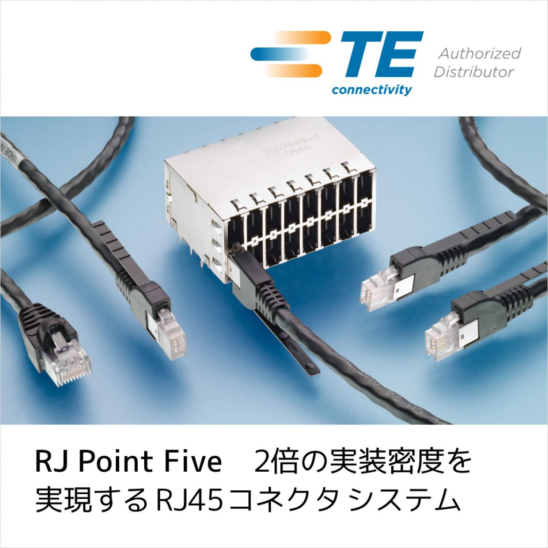 タイコ社製 RJ Point Five コネクタ システム