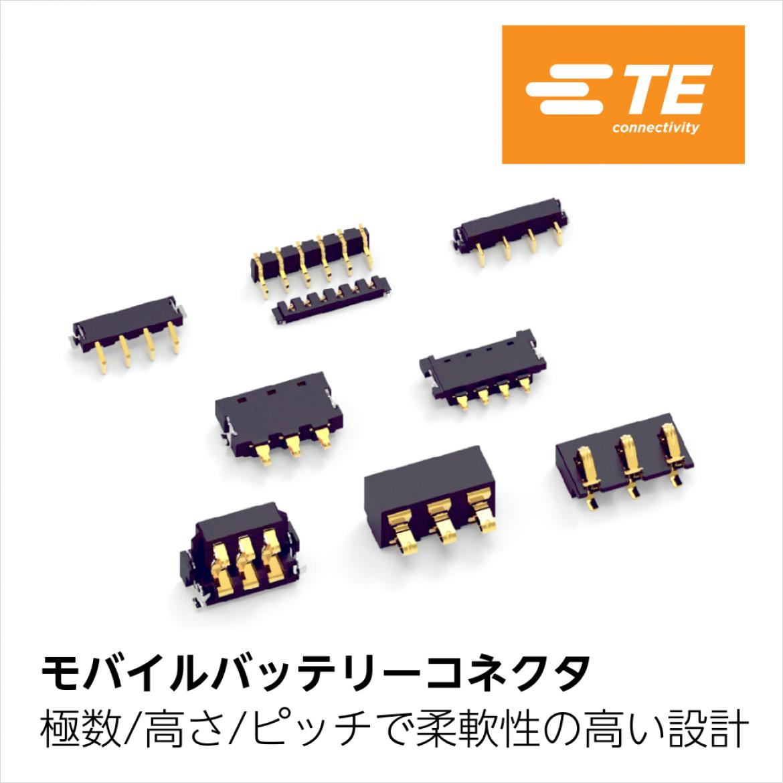 各種携帯デバイスのニーズに応える TE のモバイルバッテリーコネクタ