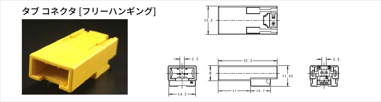 タブ コネクタ [フリーハンギング] (型番 1-2299960-1)