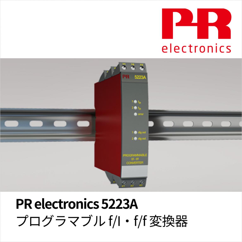 PR electronics 社製ユニバーサル電源対応 f/I (周波数-電流) 変換・パルス変換器 5223A