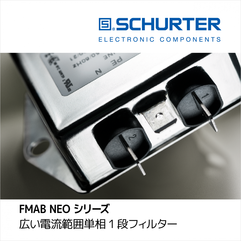 SCHURTER 社製 単相1段フィルター FMAB NEO シリーズ