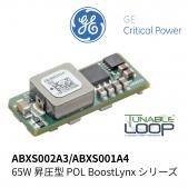 昇圧型POL BoostLynxシリーズ(65W) ABXS002A3/ABXS001A4