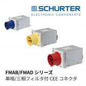 単相/三相フィルタ付 CEE コネクタ FMAB/FMAD シリーズ