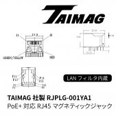 PoE+ (IEEE.802.3.at)対応 RJ45 マグネティックジャック RJPLG-001YA1